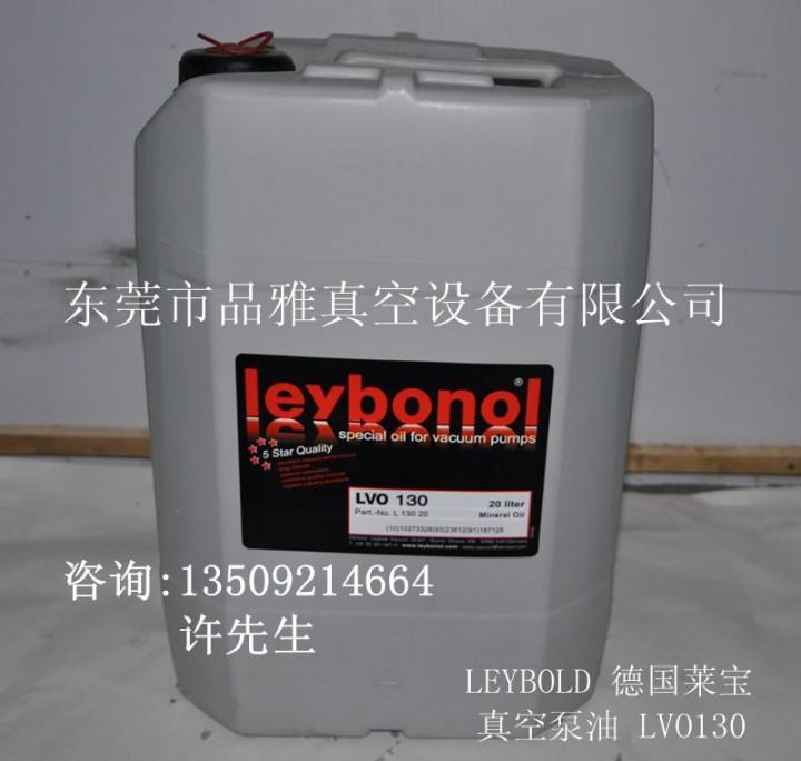 莱宝真空泵油LVO130的使用和更换